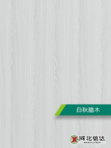 文安细木工生态板